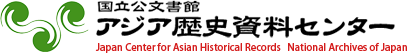Japan Center for Asian Historical Records