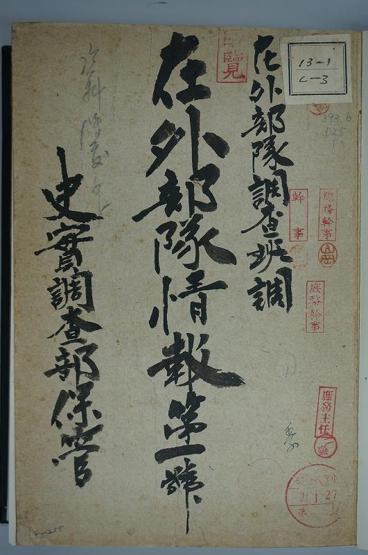コラムNo.3【 終戦後における戦...