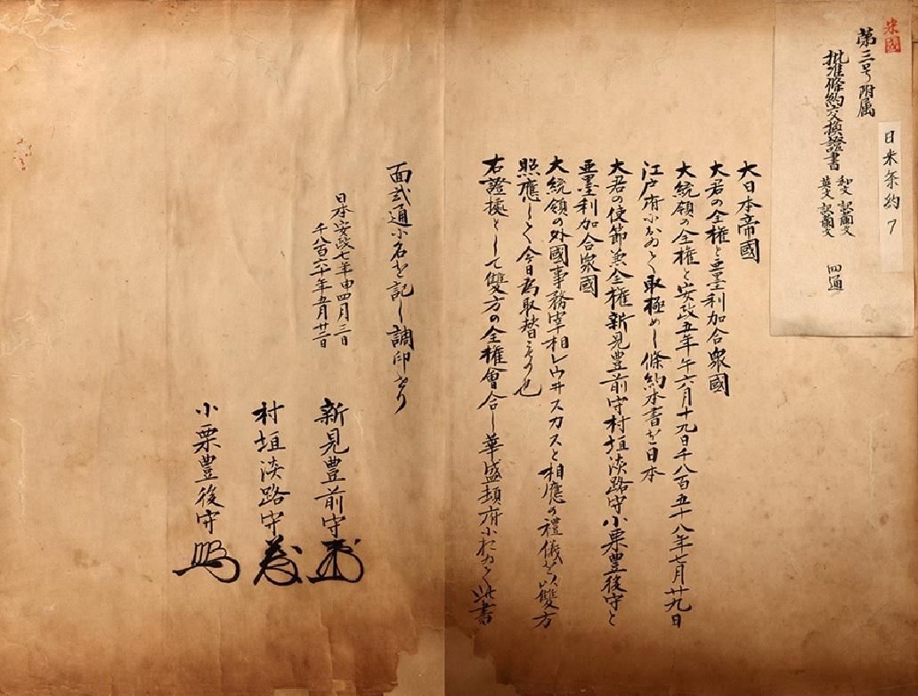 明治150年 インターネット特別展- 岩倉使節団 ~海を越えた150人の ...