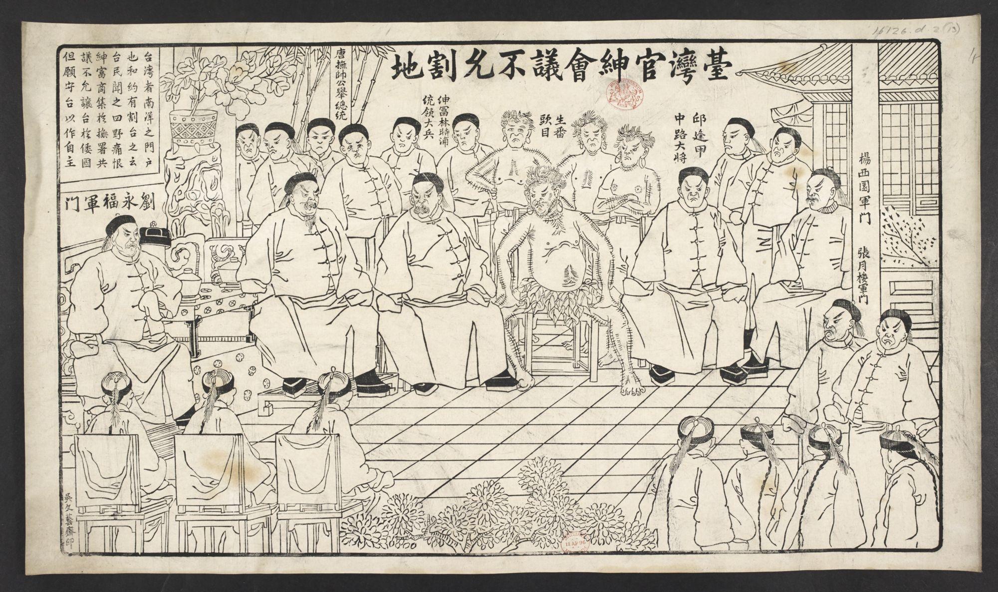 Taiwan guan shen hui yi bu yun ge di