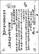 (3) 神奈川県知事から外務大臣への書簡