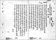 (5) 孫文の動静