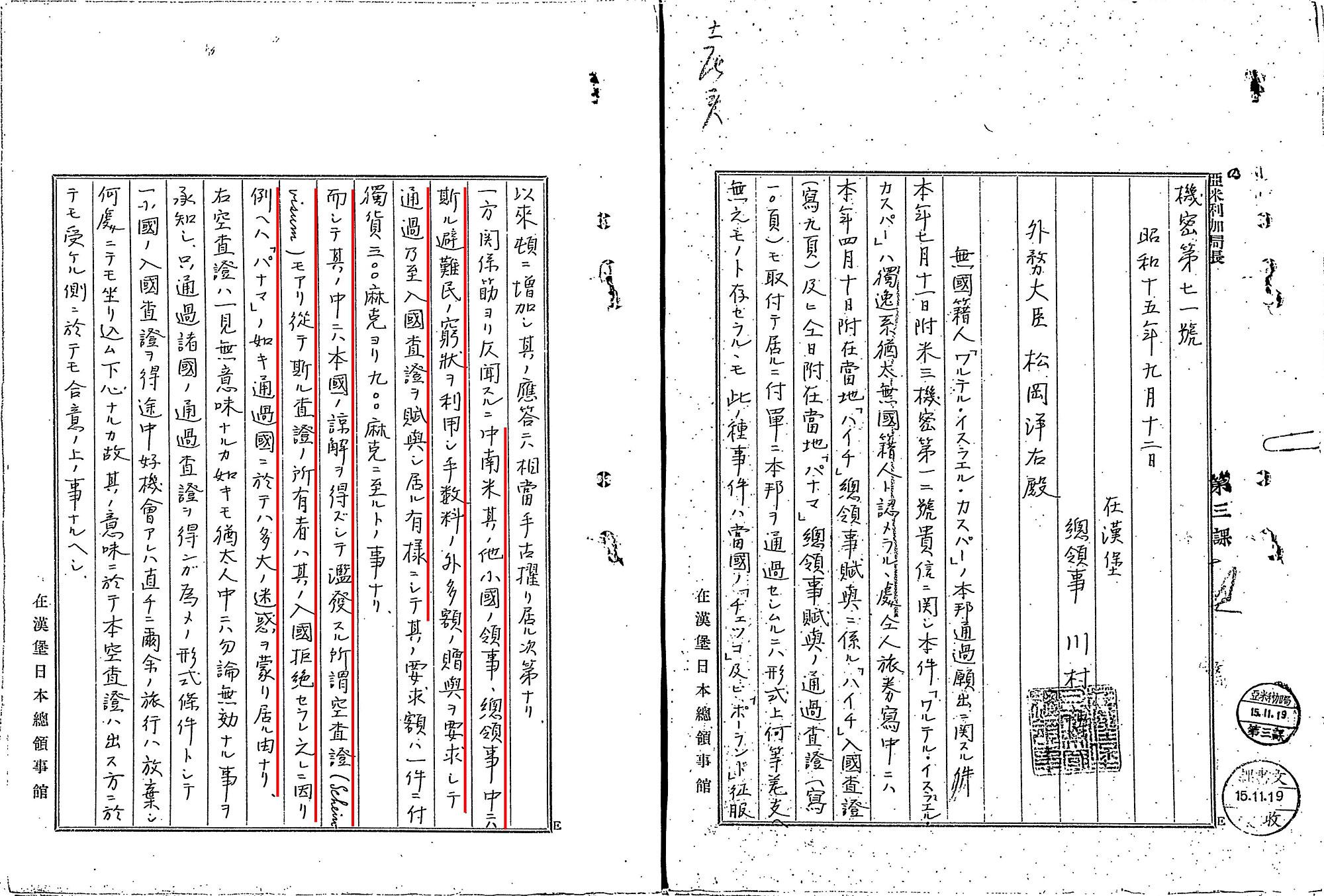 https://www.jacar.go.jp/modernjapan/images/p14/p08L.jpg