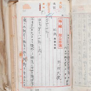 インターネット特別展 公文書に見る日米交渉