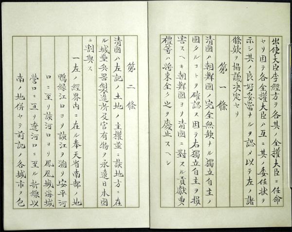 日露講和条約 2、3ページ